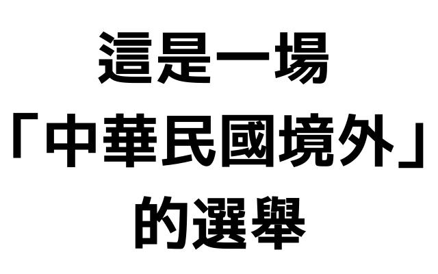 這是一場「中華民國境外」的選舉
