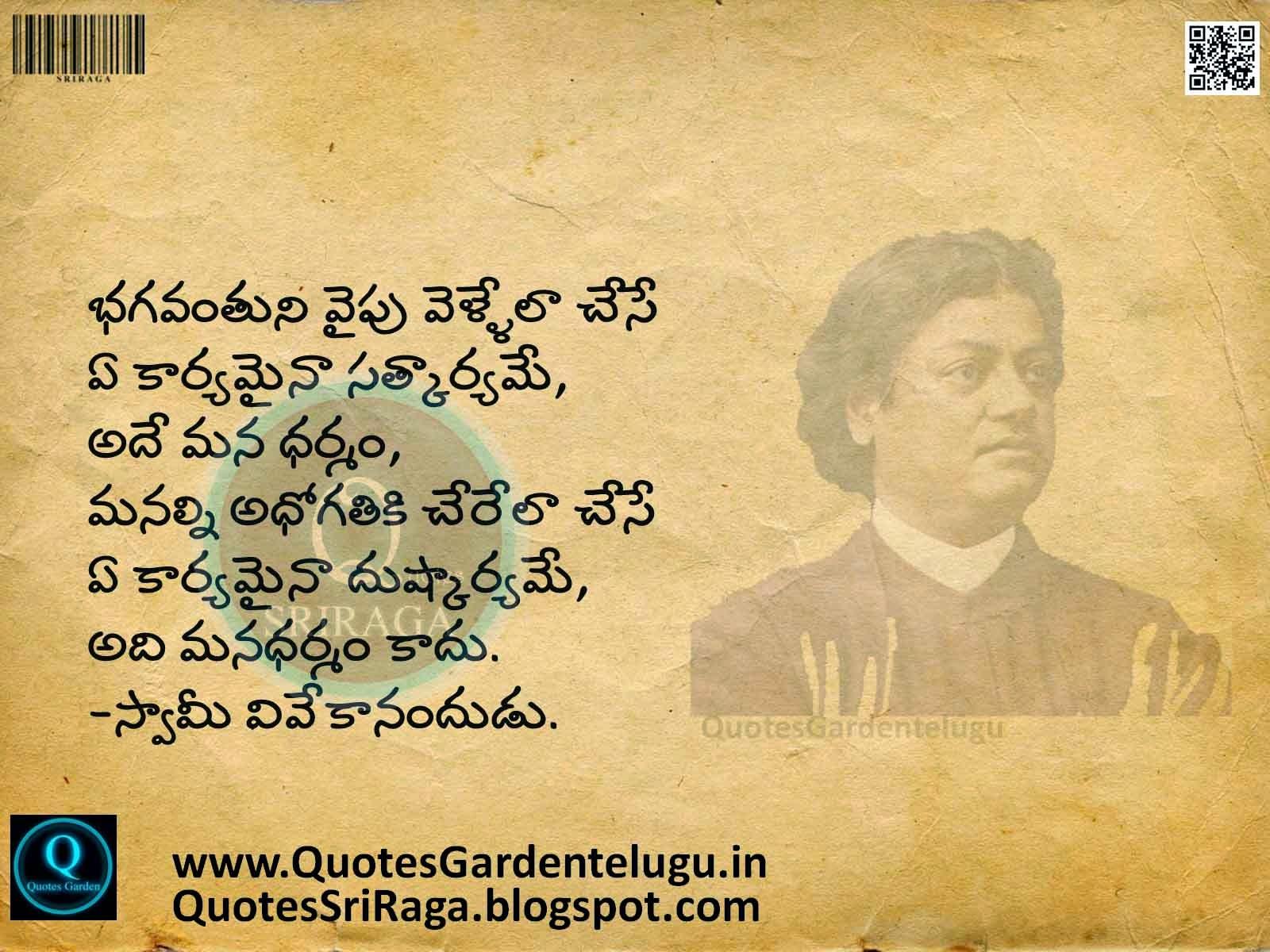 Vivekananda telugu quotes - Vivekananda Best Inpsirational quotes - Vivekananda inspirational quotes in telugu - Vivekanda Good Reads Vivekananda Best Inspirational Quotes HDwallpapers Vivekananda Inspiring Quotes  images