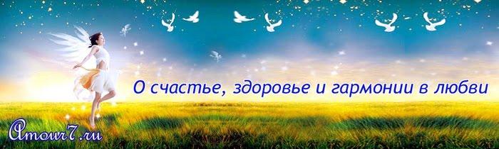 AMOUR7.RU - о счастье, здоровье и гармонии в отношениях