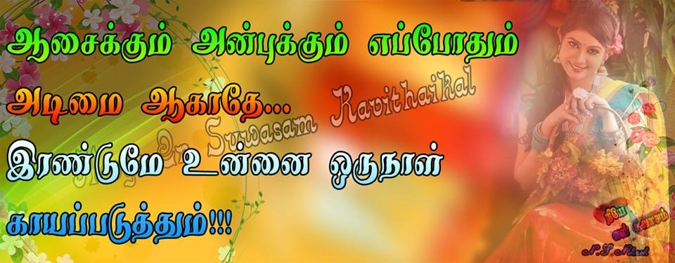 Vairamuthu Poems - Download Tamil Songs