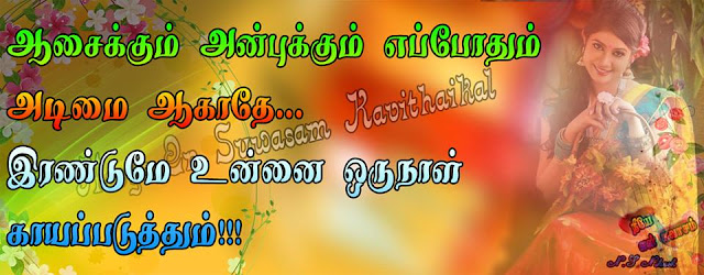 poems in Tamil, Tamil poems download, tamil poem images download, sad poems in tamil, love poems in tamil, friendship poems in tamil, kavithai images free download, hd Tamil poem images download, free online poems, download latest poems in Tamil 2015.