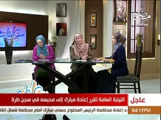 - برنامج ست البنات مع  أسماء وشيم وشاهيناز الثلاثاء 30-4-2013