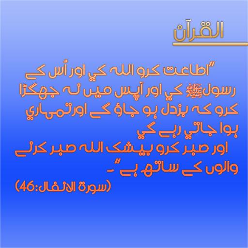 Beshak Allah Sabar Karnay Walon Ka Sath Ha - islamic Design Wallpapers