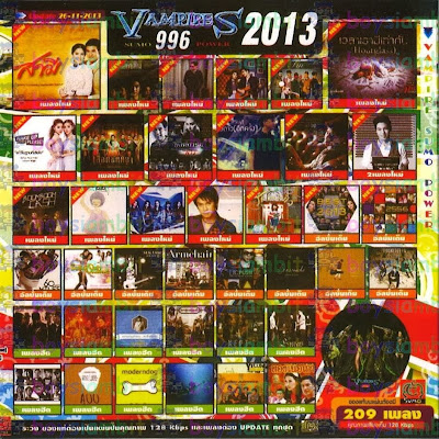 Download [Mp3]-ใหม่ [Hot New] Vampires Sumo Power 2013 Vol.996 ออกวันที่ 26 พฤศจิกายน 2556 [ One2Up ] 4shared By Pleng-mun.com