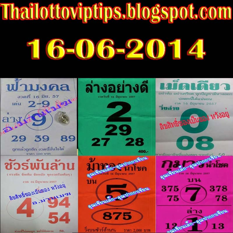 Thai lotto All 3up and Down Tip paper 16-06-2014