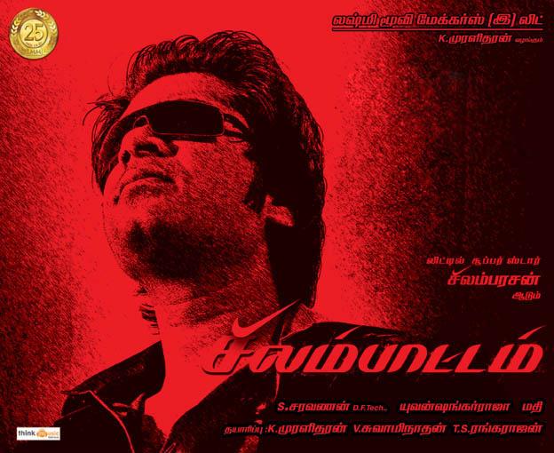 Tamilcinibox Star Hits Mp4 Videos songs free download
