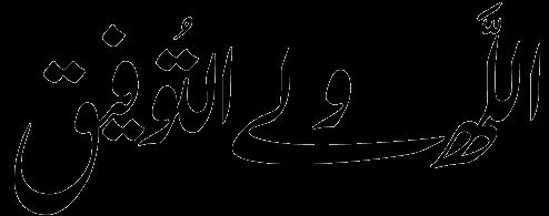 و الله ولي التوفيق