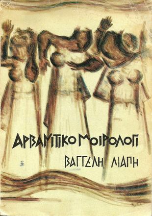 Αρβανίτικο Μοιρολόϊ