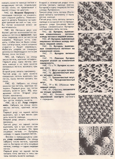 Вязание спицами две петли из одной 395