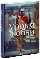 Бхакти Вигьяна Госвами. Уроки любви