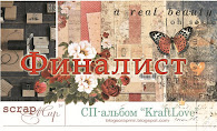 "Финалист СП-альбома ""KraftLove"""
