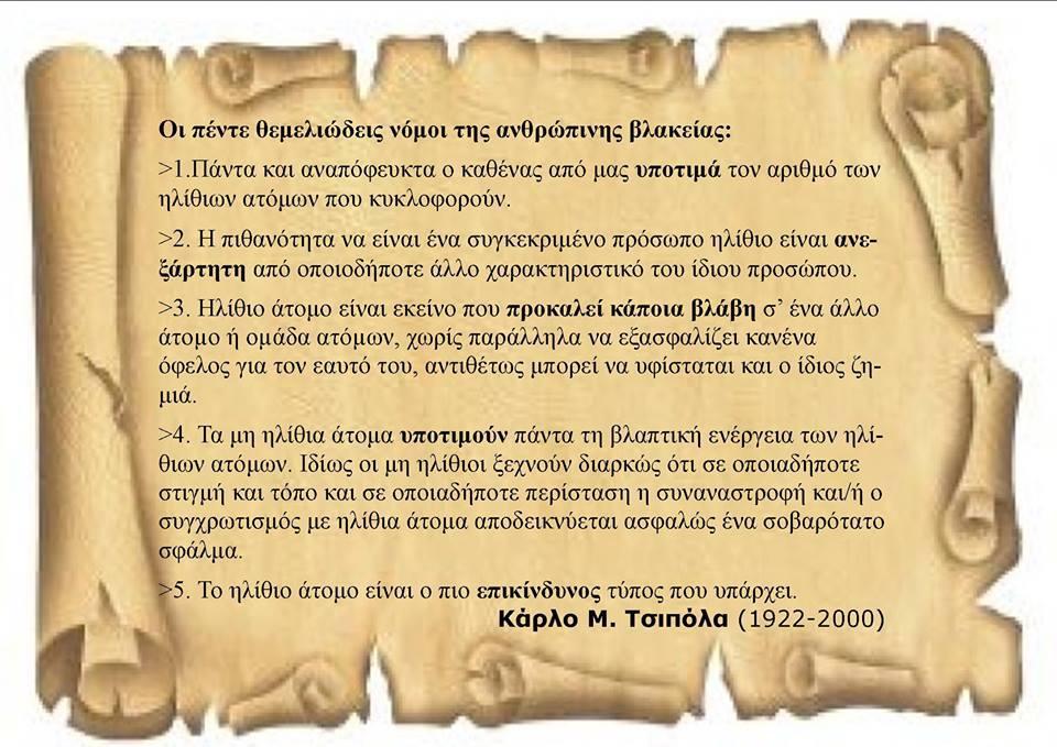 TSIPOLA
