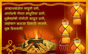 an marathi essay of diwali written in marathi