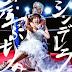 2013.10.30 [Single] 光上せあら - 崖っぷちのシンデレラ mp3 320k
