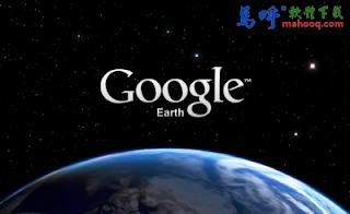 Google Earth Portable Google 地球免安裝繁體中文版