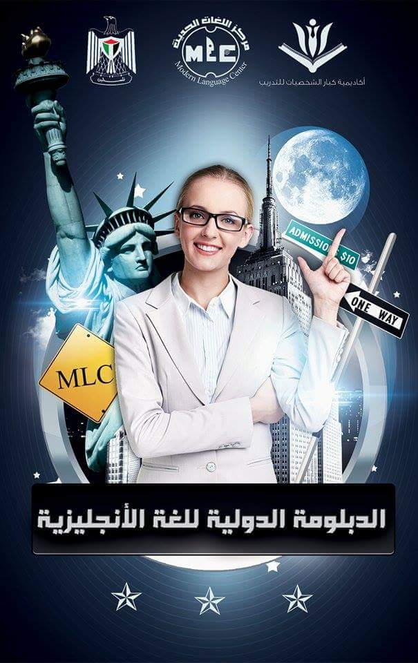 بدء التسجيل في الدبلومة الدولية للغة الانجليزية - باعتماد من وزارة التربية والتعليم