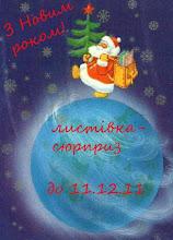 Кому новорічну листівку?