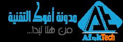 مدونة افوك للتقنية | AfukTech