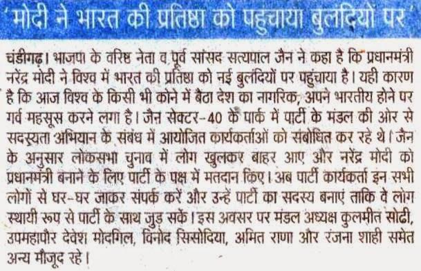 'मोदी ने भारत की प्रतिष्ठा को पहुंचाया बुलंदियों पर' -  जैन