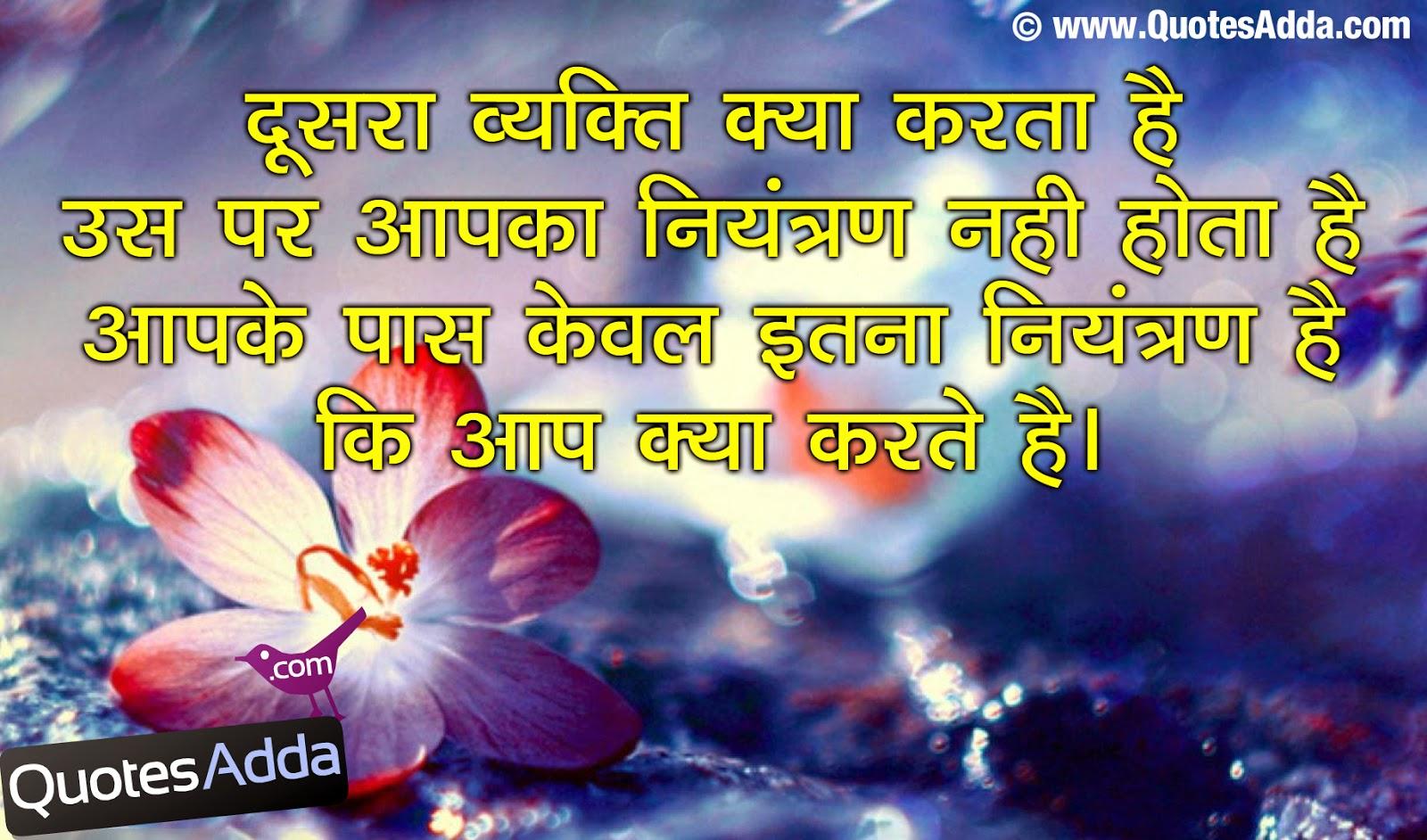 ... Quotes Adda.com | Telugu Quotes | Tamil Quotes | Hindi Quotes