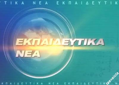 ΕΚΠΑΙΔΕΥΤΙΚΑ ΝΕΑ, 27 ΟΚΤΩΒΡΙΟΥ 2013