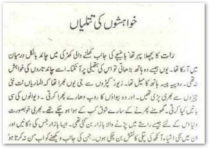 urdu novels by maha malik free download pdf