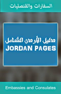 دليل السفارات والقنصليات في الاردن