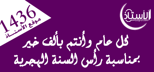 فاتح محرم 1436 هـ هو يوم الأحد 26 أكتوبر 2014