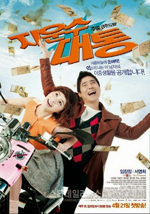 Stroke of Luck 2012 poster