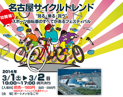 Bicycles Strike in the Heart of Japan's Motor City!