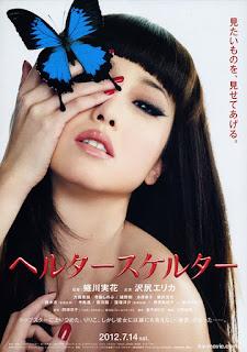 Erika Sawajiri 沢尻エリカ Helter Skelter ヘルタースケルター LiLiCo Poster 02