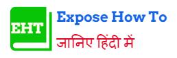Expose How To - जानिए हिंदी में