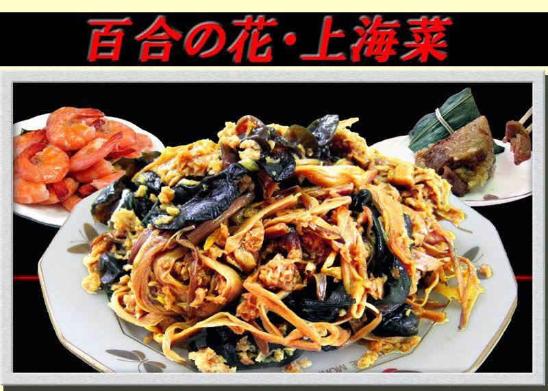 四鮮焼き麸 一壽 上海特色点心店