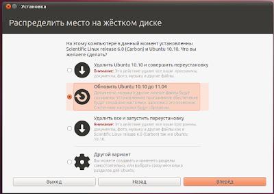 Ubuntu на десктопе - что лучше переустановка или обновление ? 014