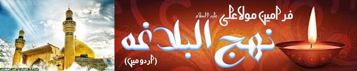 Nahjul Balagha Urdu