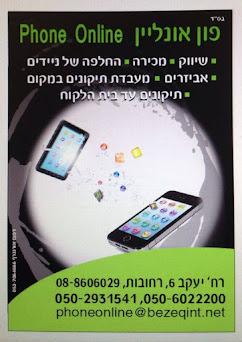 טלפונים סלולריים ואביזרים
