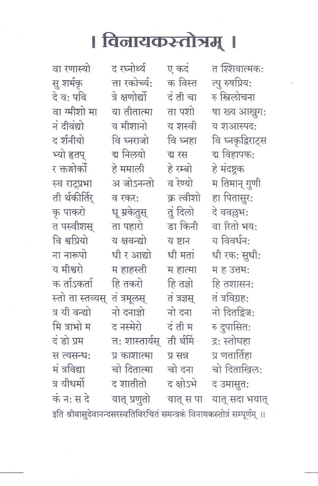 durga kavach in sanskrit pdf