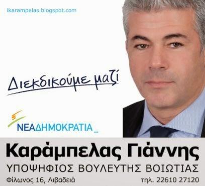 ΕΚΛΟΓΕΣ2015