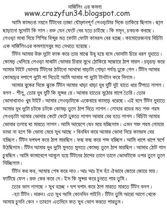 Bangla Choti World : Daily Golpo Story Magazine বাংলা ...