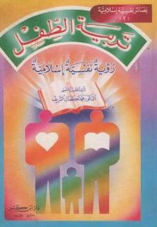 كتاب تربية الطفل رؤية نفسية إسلامية - محمد كمال الشريف
