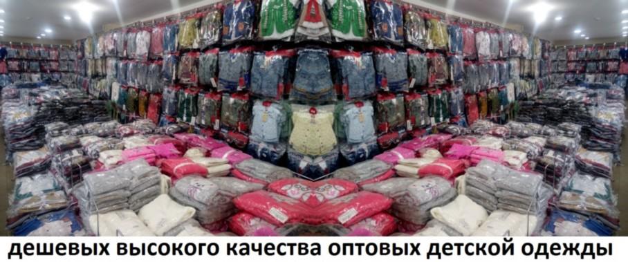 Распродажа Одежды Дешево Интернет Магазин