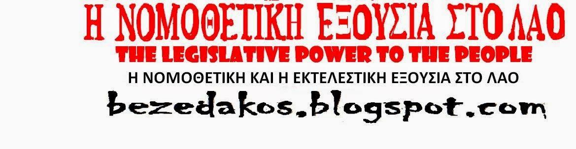 Η ΝΟΜΟΘΕΤΙΚΗ ΕΞΟΥΣΙΑ ΣΤΟ ΛΑΟ  Ν.Ε.Λ        //     THE LEGISLATIVE POWER TO THE PEOPLE
