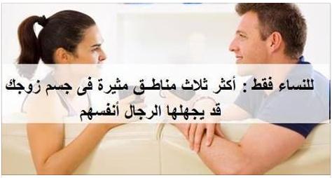للمتزوجين فقط  : أكثر ثلاث مناطــق مثيرة فى جسم زوجك …قد يجهلها الرجال أنفسهم