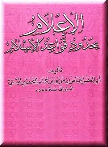 الإعلام بحدود قواعد الإسلام لـ القاضي عياض