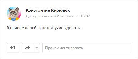 Запись в Google+