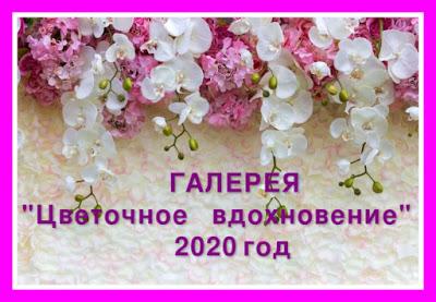 """Галерея """"Цветочное вдохновение"""" - 2020."""