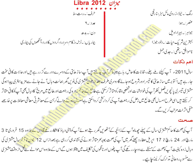 2012 Libra Horoscope 2012 Libra Urdu Astrology Horoscope 4 You