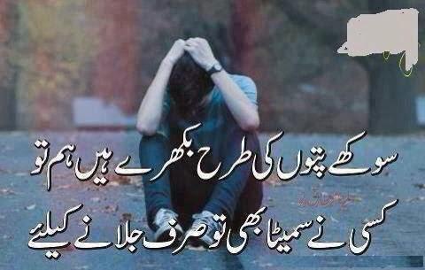 ... Poetry, Urdu Poetry, Urdu Sasd Poetry, Sadest Urdu Poetry, Urdu Sadest