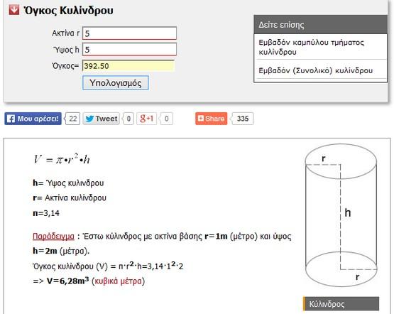 http://www.calcfun.com/calc-18-ogkos-kylindrou.html