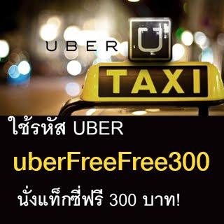 นั่ง UBER TAXI FREE 300 บาท